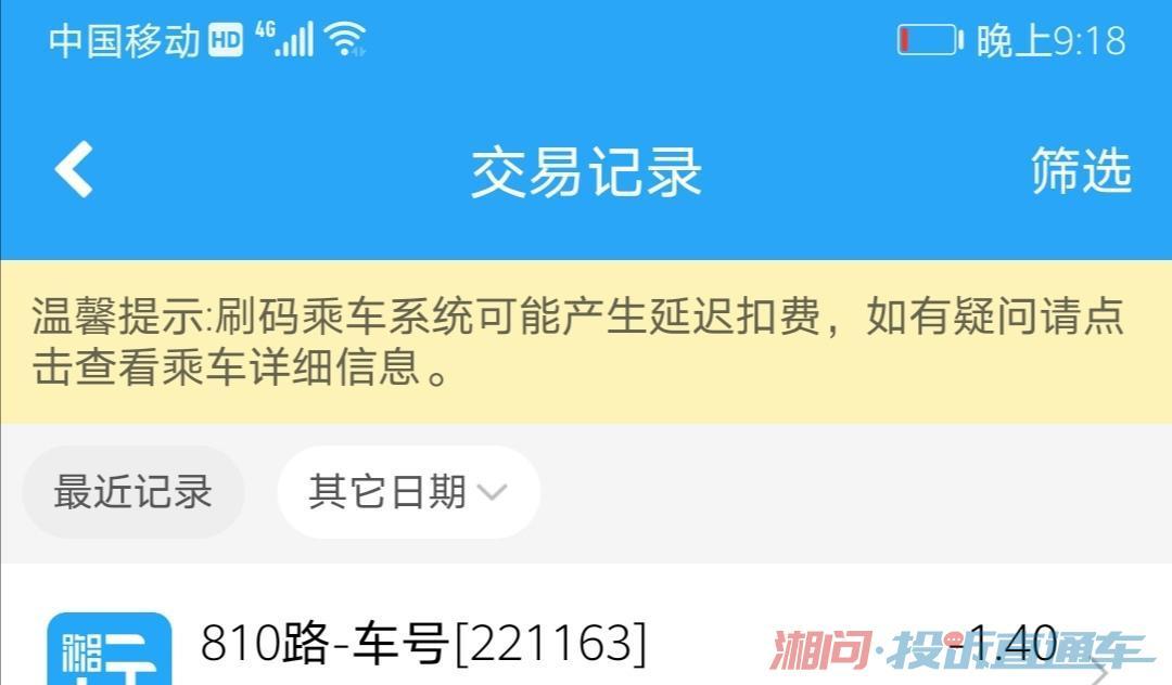 湘行一卡通_长沙810司机态度恶劣 湘问·投诉直通车_华声在线