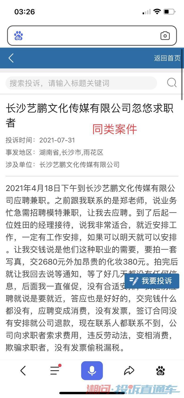 長沙藝鵬文化傳媒有限公司誘導求職者消費