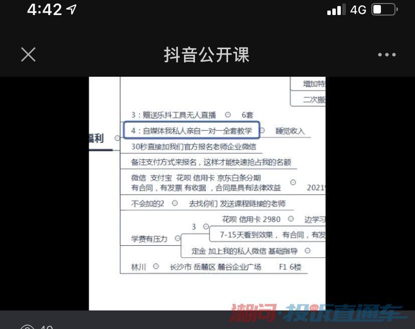 投诉湖南上乐教育科技有限公司