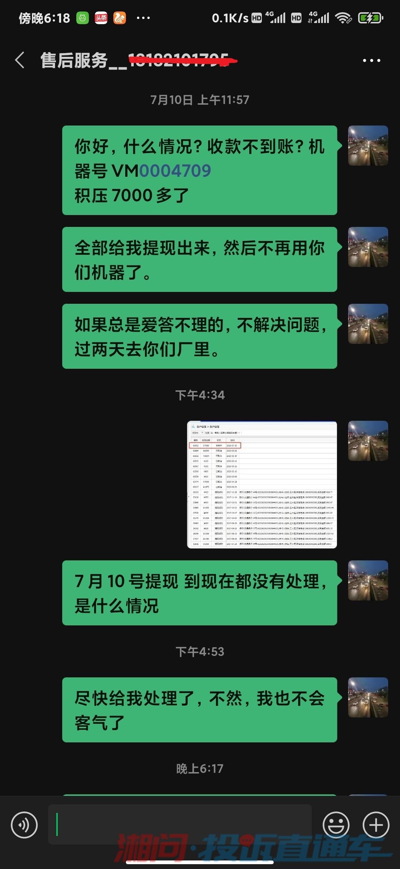 华洋的售货机技术售后胡工: 的微信,一直不回复信息